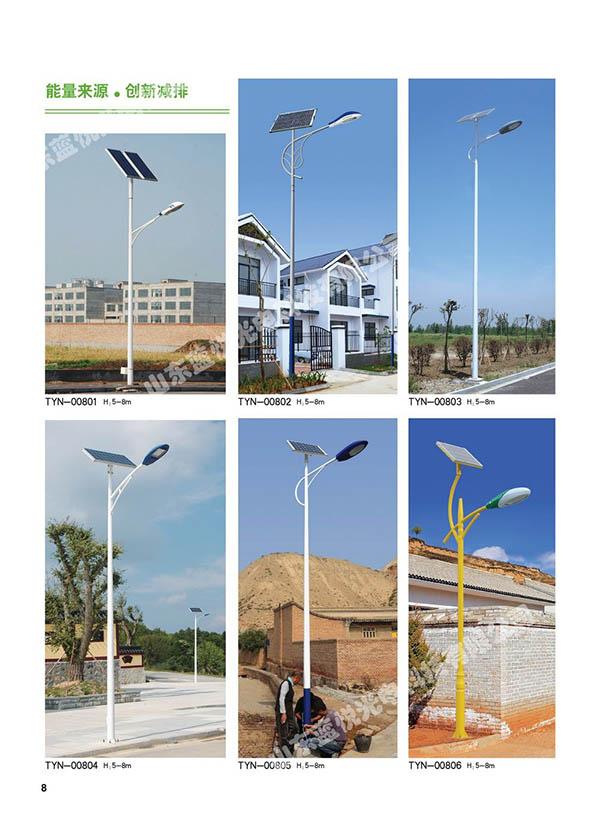 太阳能单头路灯